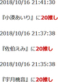 2018/10/16