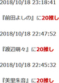 2018/10/18