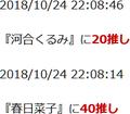 2018/10/24