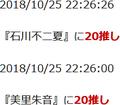 2018/10/25