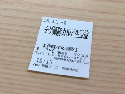 20181202191325