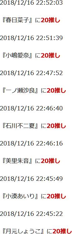 f:id:TamTam:20181216225257j:plain