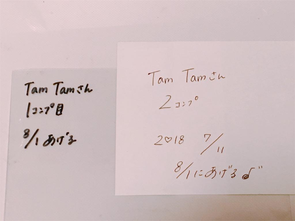 f:id:TamTam:20190316220537j:plain