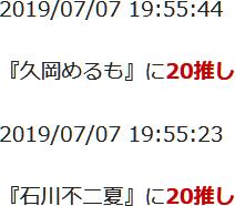 20190707202507
