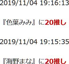 20191104210811