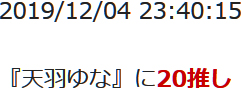 f:id:TamTam:20191204234218j:plain