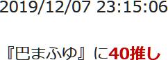 f:id:TamTam:20191208011224j:plain