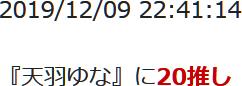 f:id:TamTam:20191209230134j:plain