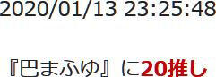 f:id:TamTam:20200113234350j:plain