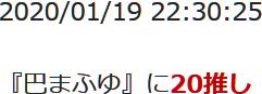 f:id:TamTam:20200119230300j:plain