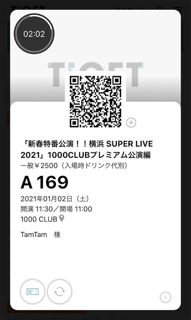f:id:TamTam:20210102234523j:plain