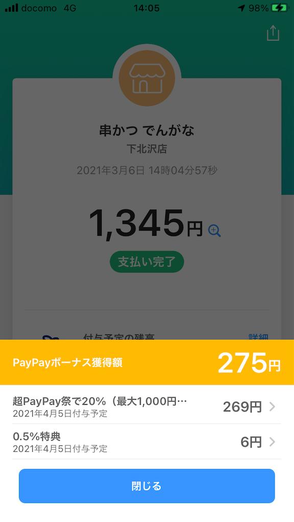 f:id:TamTam:20210306222526p:plain