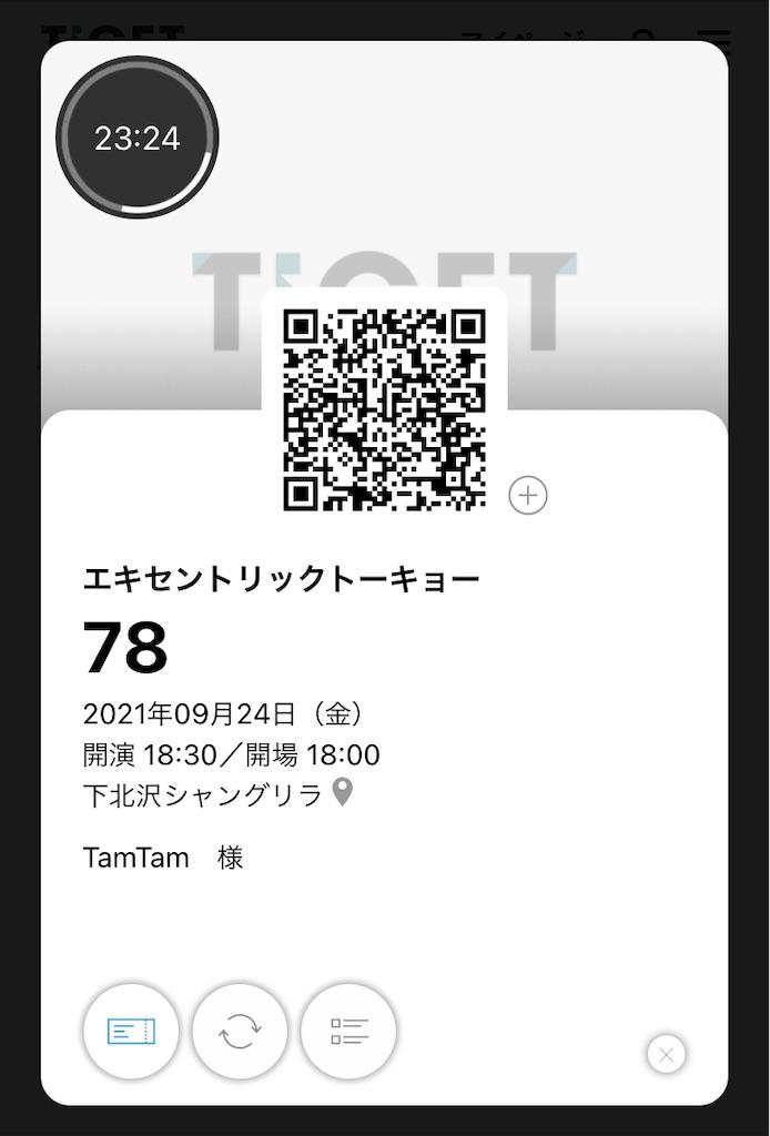 f:id:TamTam:20210925005716j:plain