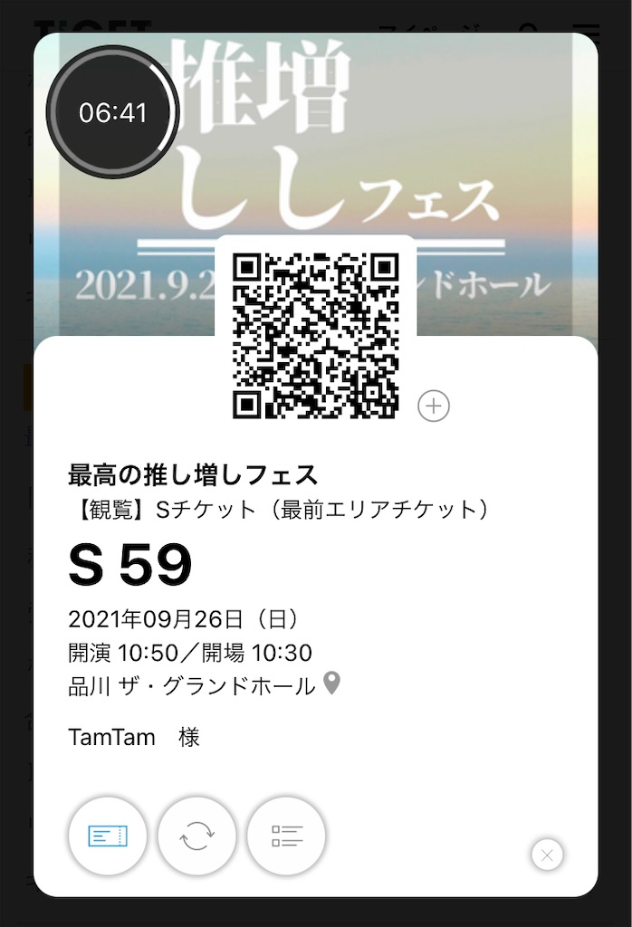 f:id:TamTam:20210926215125j:plain