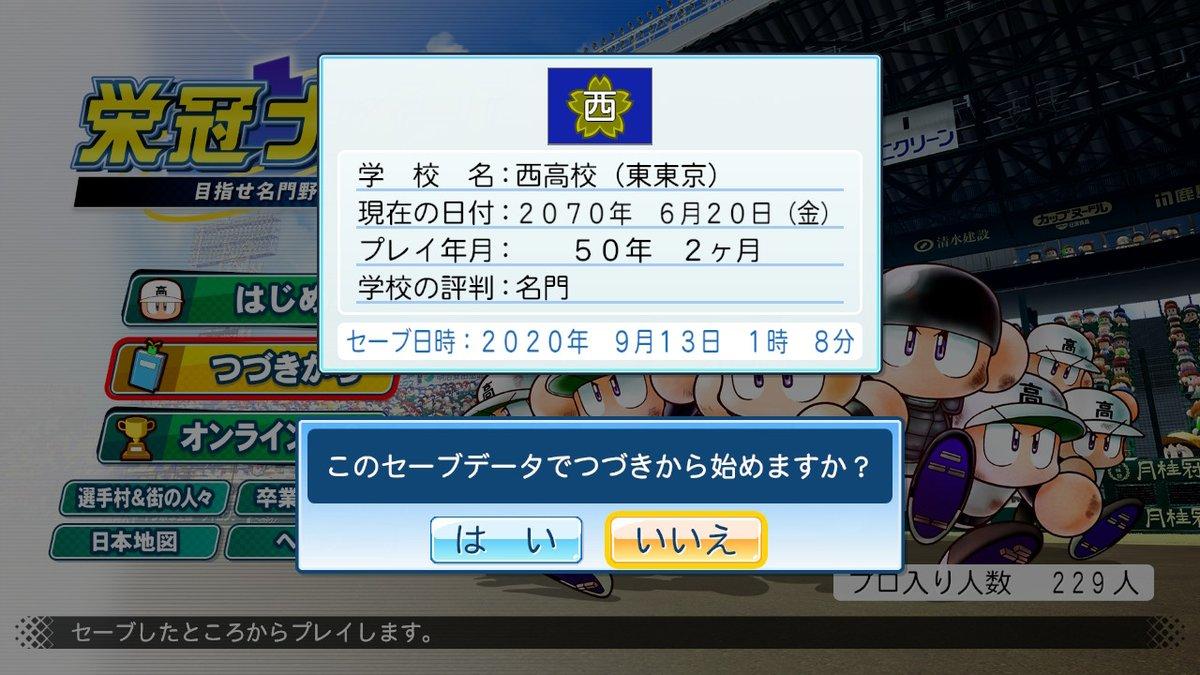 f:id:TamaSaku:20200820225218j:plain