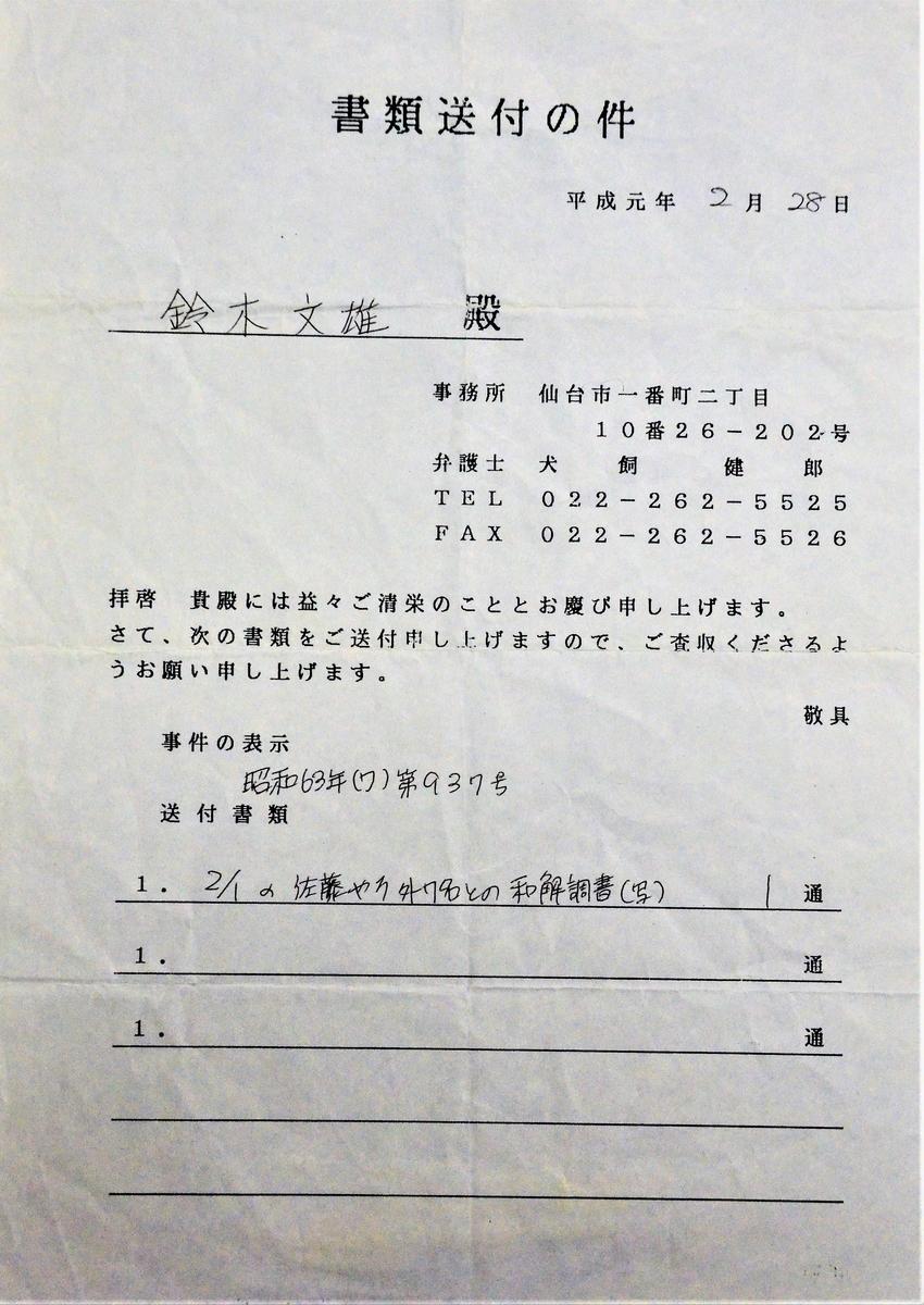 f:id:Tamagawa1928:20191001193127j:plain