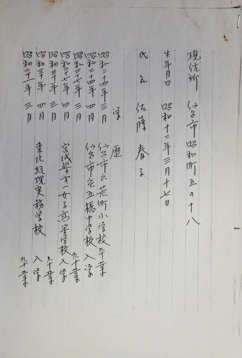 f:id:Tamagawa1928:20191004201519j:plain