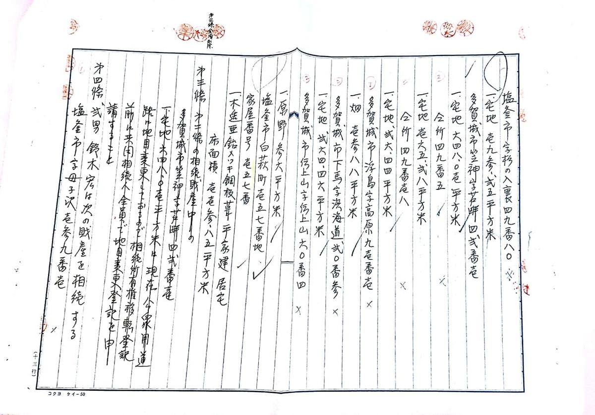 f:id:Tamagawa1928:20191006193312j:plain