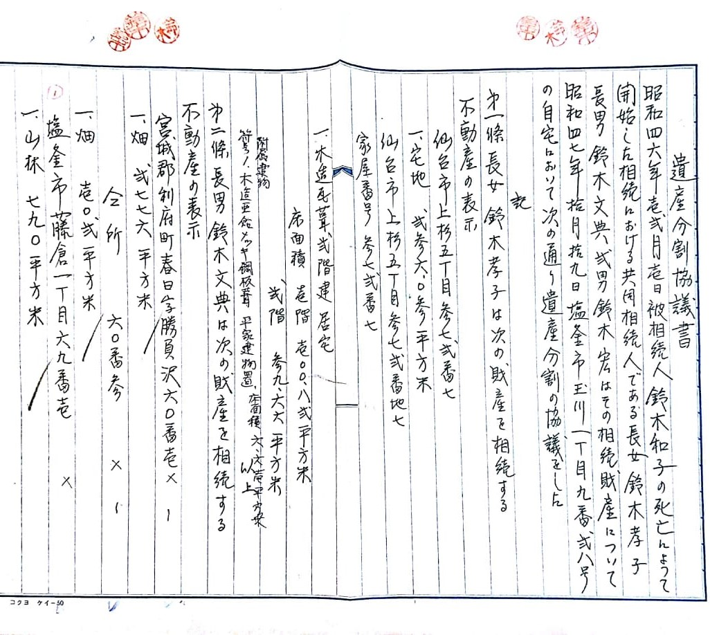 f:id:Tamagawa1928:20191006193342j:plain