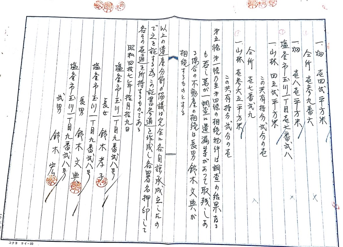 f:id:Tamagawa1928:20191006193348j:plain