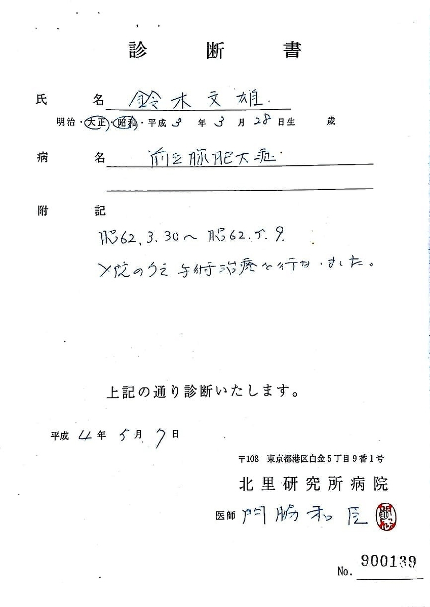 f:id:Tamagawa1928:20191020123653j:plain