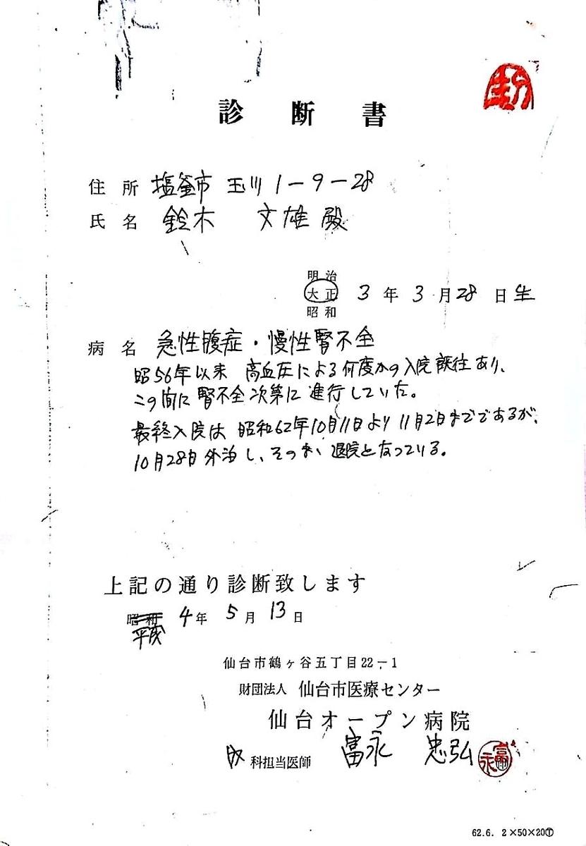 f:id:Tamagawa1928:20191020162606j:plain
