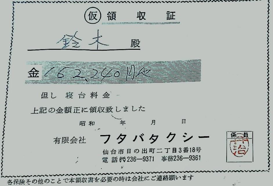 f:id:Tamagawa1928:20191021191454j:plain