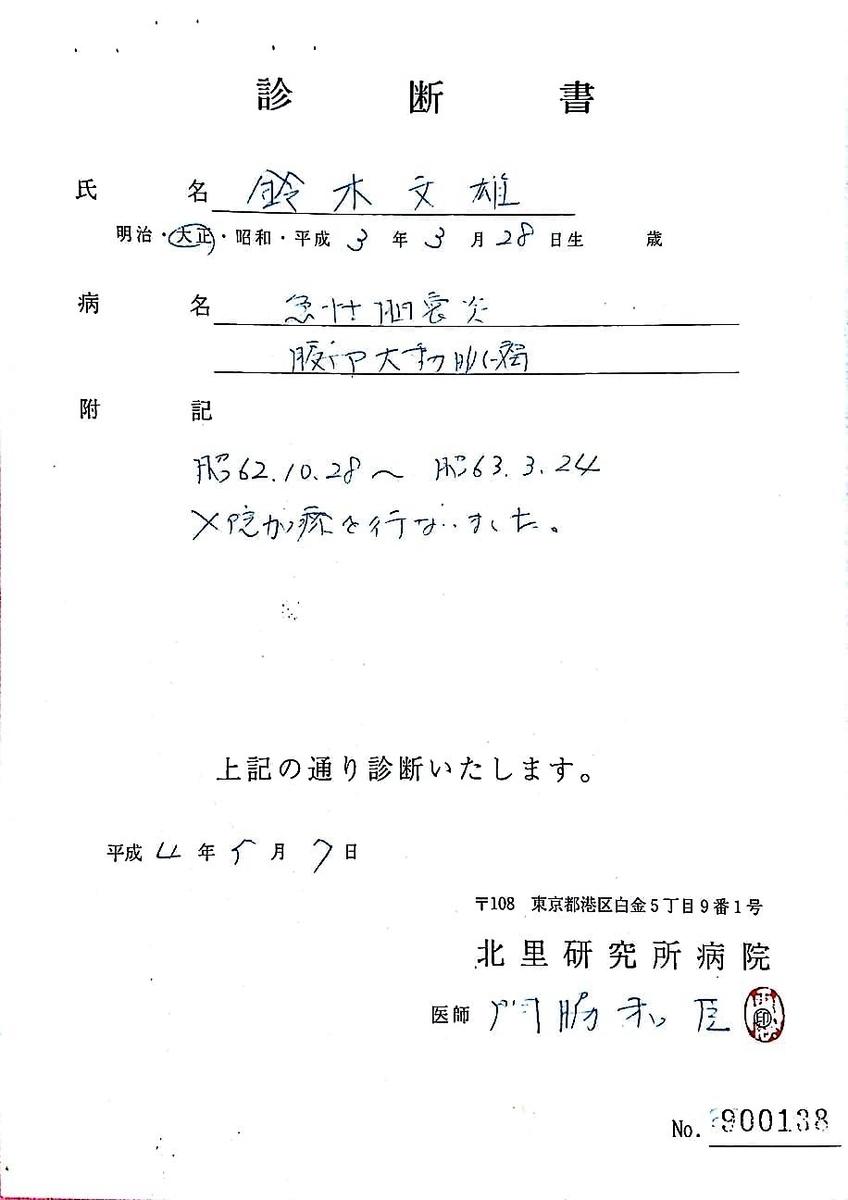 f:id:Tamagawa1928:20191022081923j:plain