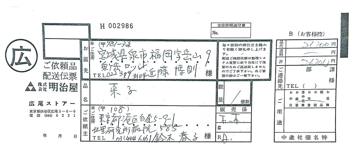 f:id:Tamagawa1928:20191022082942j:plain