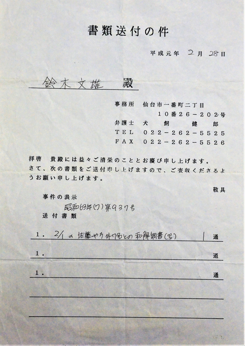 f:id:Tamagawa1928:20191022111802j:plain