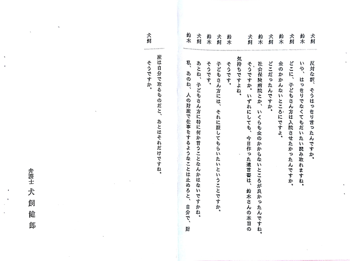 f:id:Tamagawa1928:20191026224007j:plain