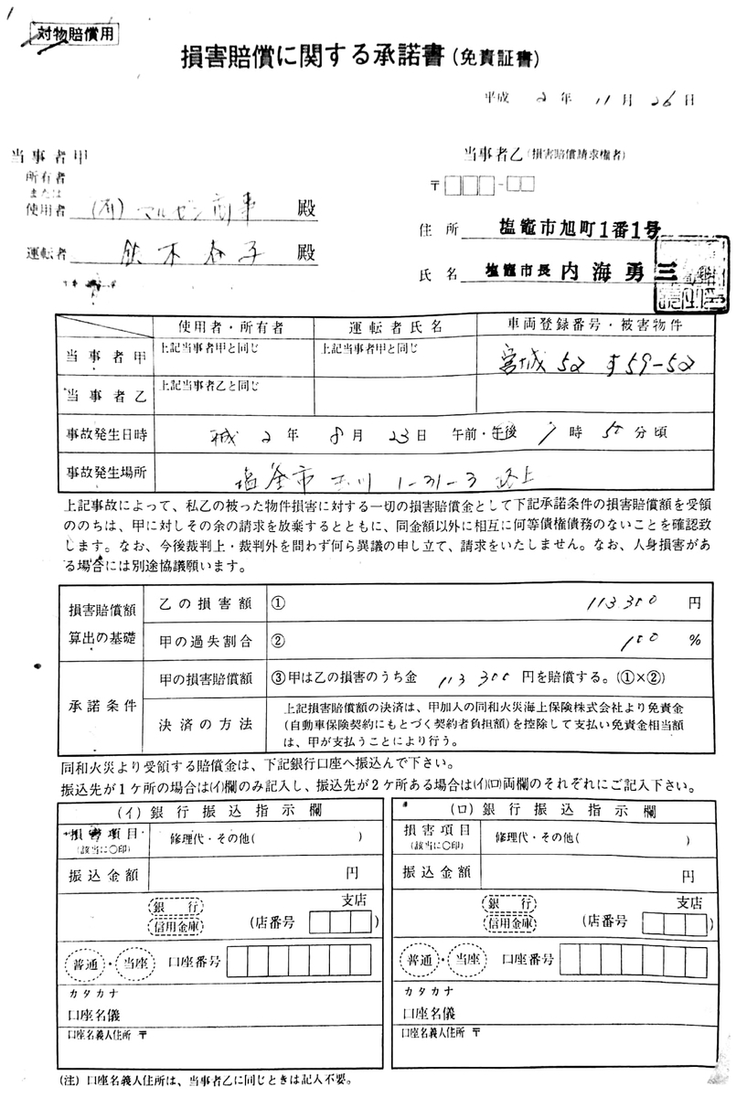 f:id:Tamagawa1928:20191027112530j:plain
