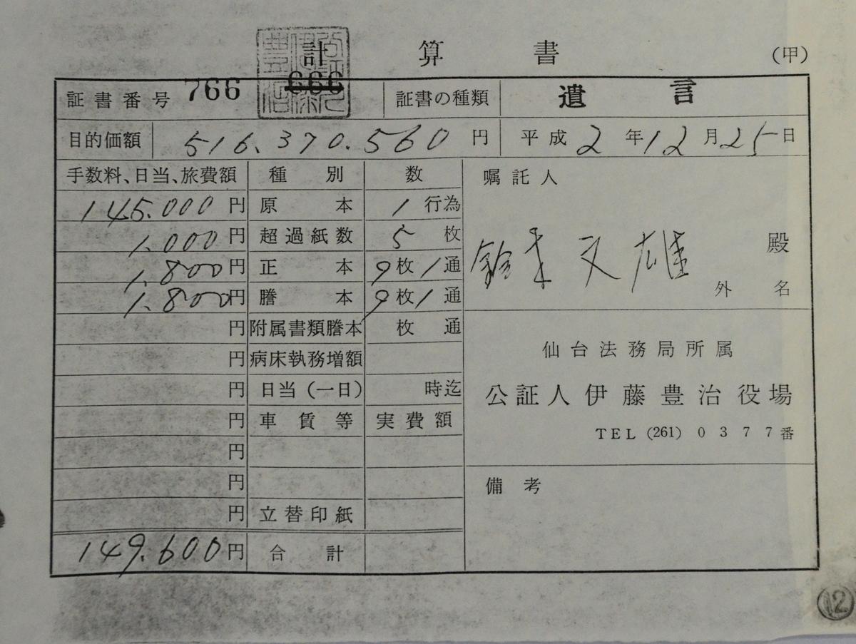 f:id:Tamagawa1928:20191027114008j:plain