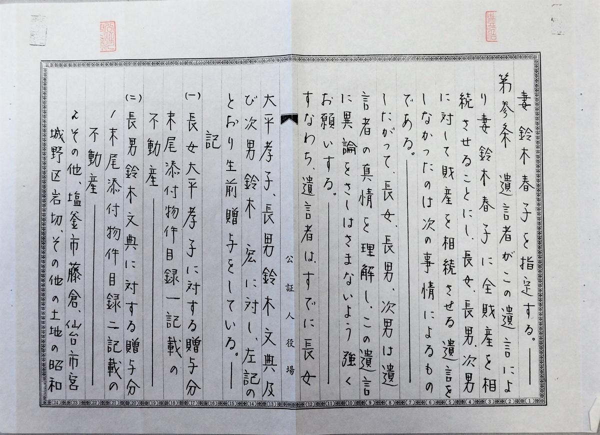 f:id:Tamagawa1928:20191027114346j:plain