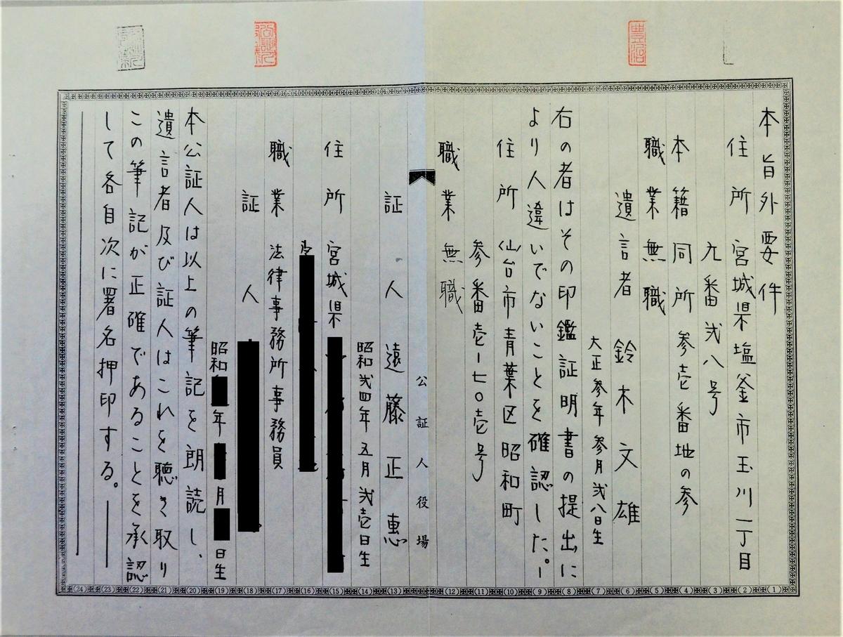 f:id:Tamagawa1928:20191027152055j:plain