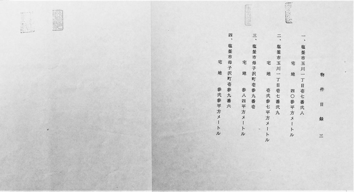 f:id:Tamagawa1928:20191027153844j:plain