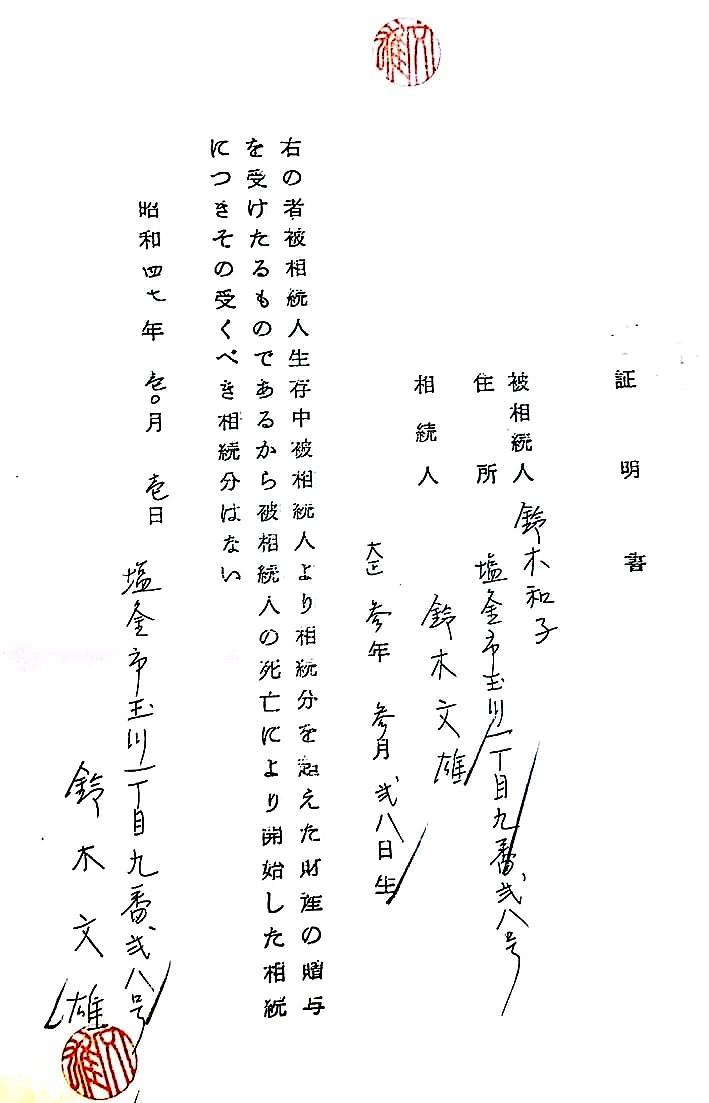 f:id:Tamagawa1928:20191027155723j:plain