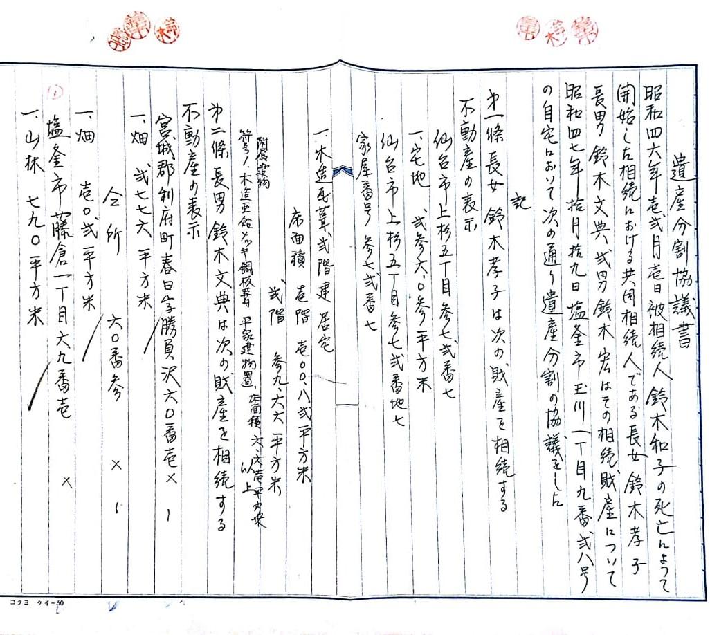 f:id:Tamagawa1928:20191027155746j:plain
