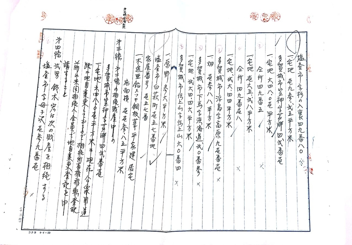 f:id:Tamagawa1928:20191027155806j:plain