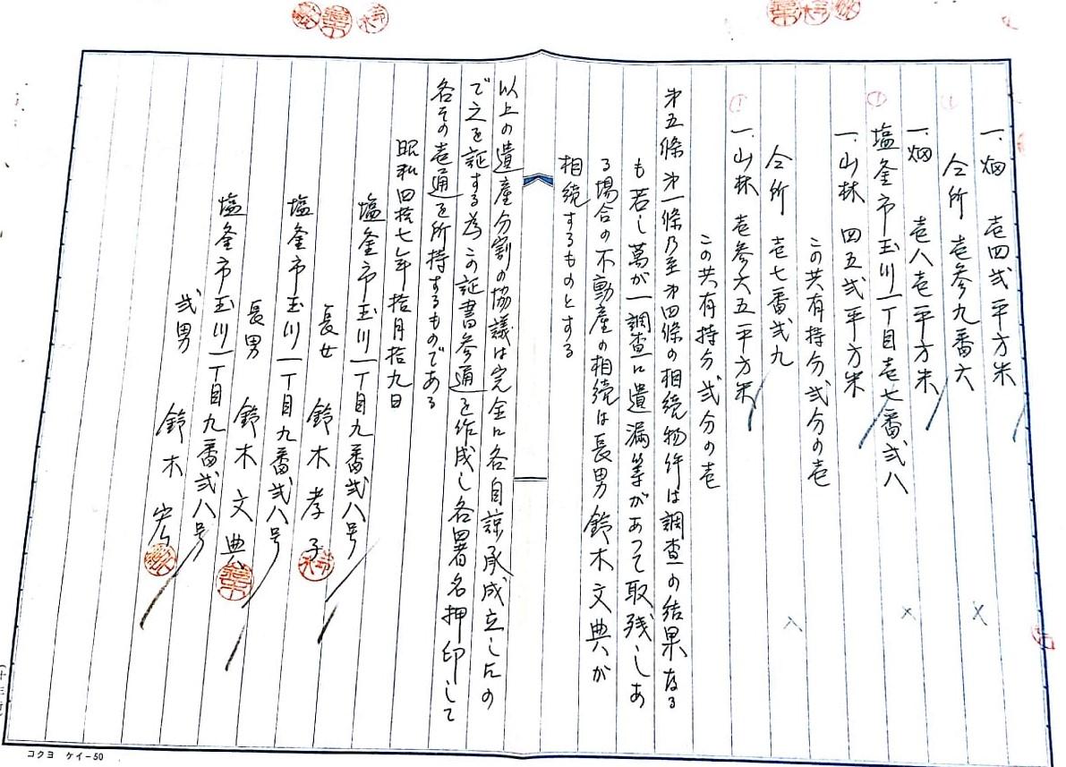 f:id:Tamagawa1928:20191027155826j:plain