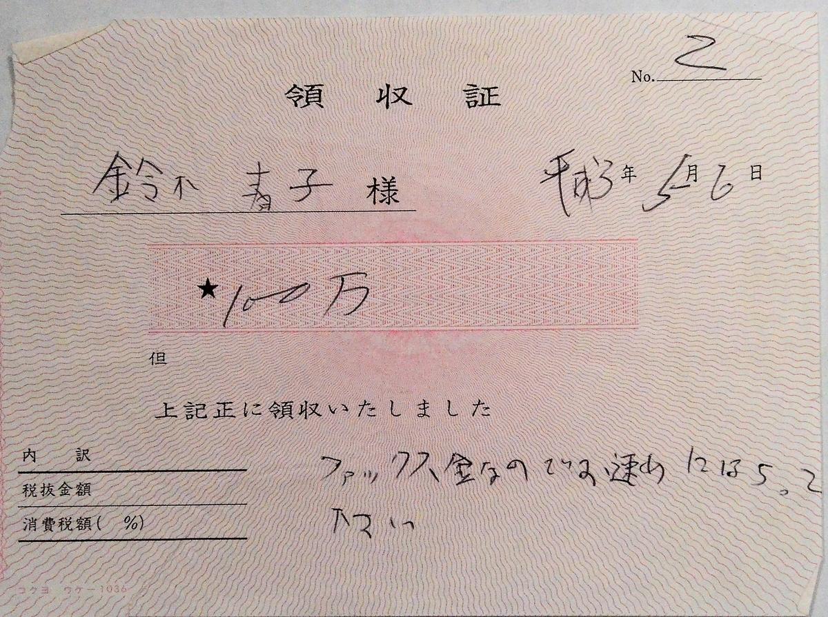 f:id:Tamagawa1928:20191028203851j:plain