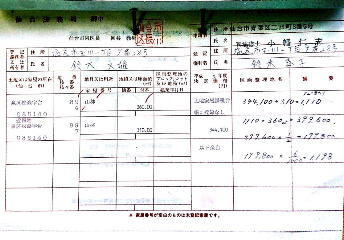 f:id:Tamagawa1928:20191031205422j:plain