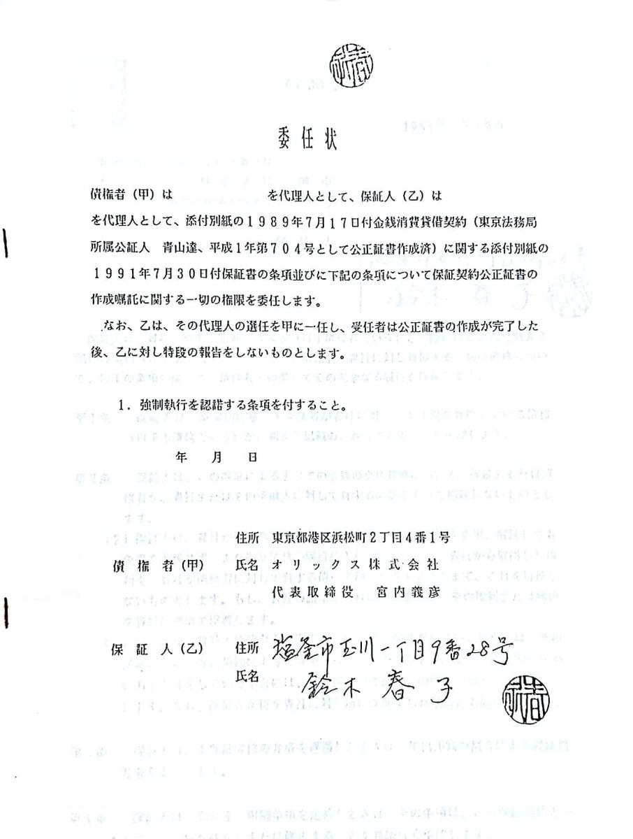 f:id:Tamagawa1928:20191031212648j:plain