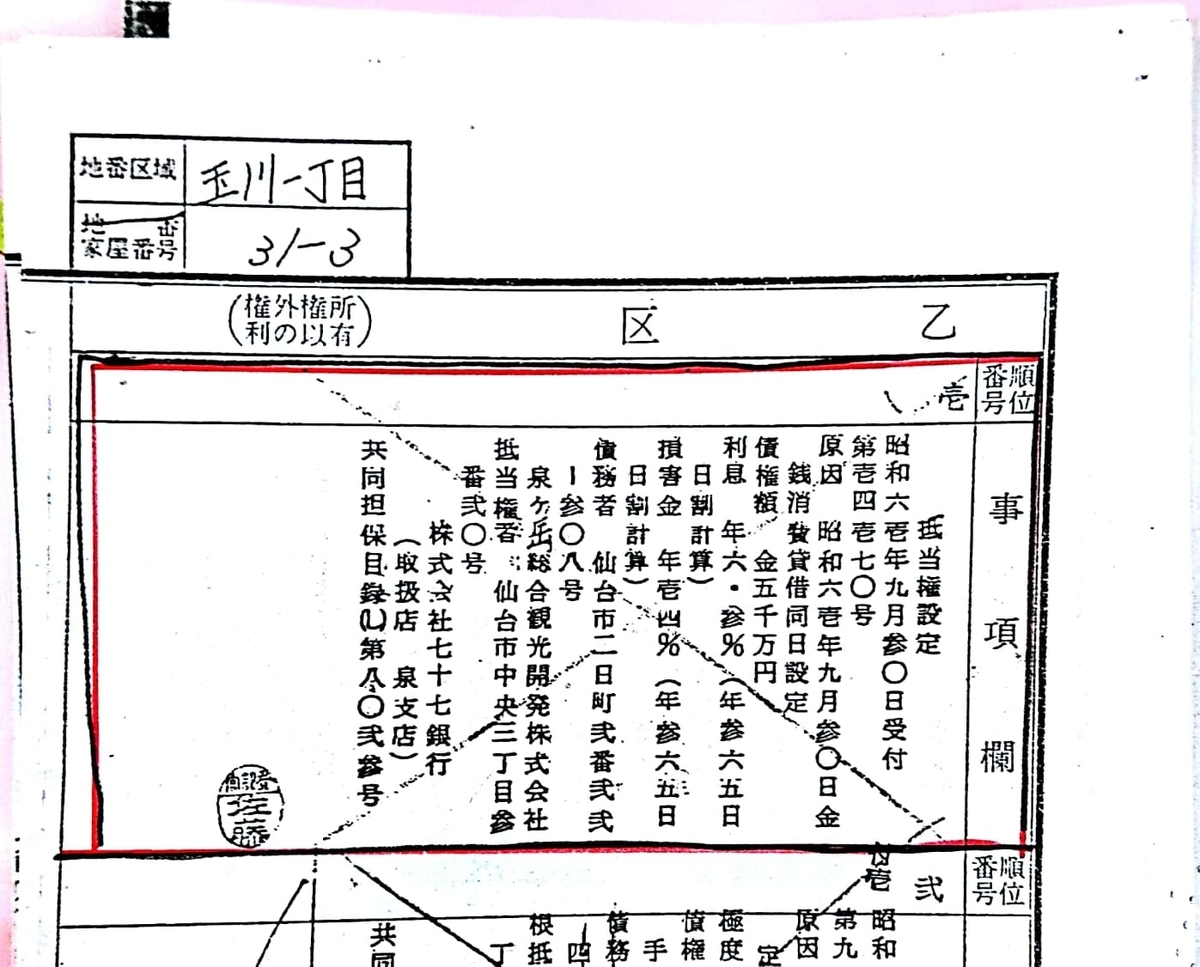 f:id:Tamagawa1928:20191103174335j:plain