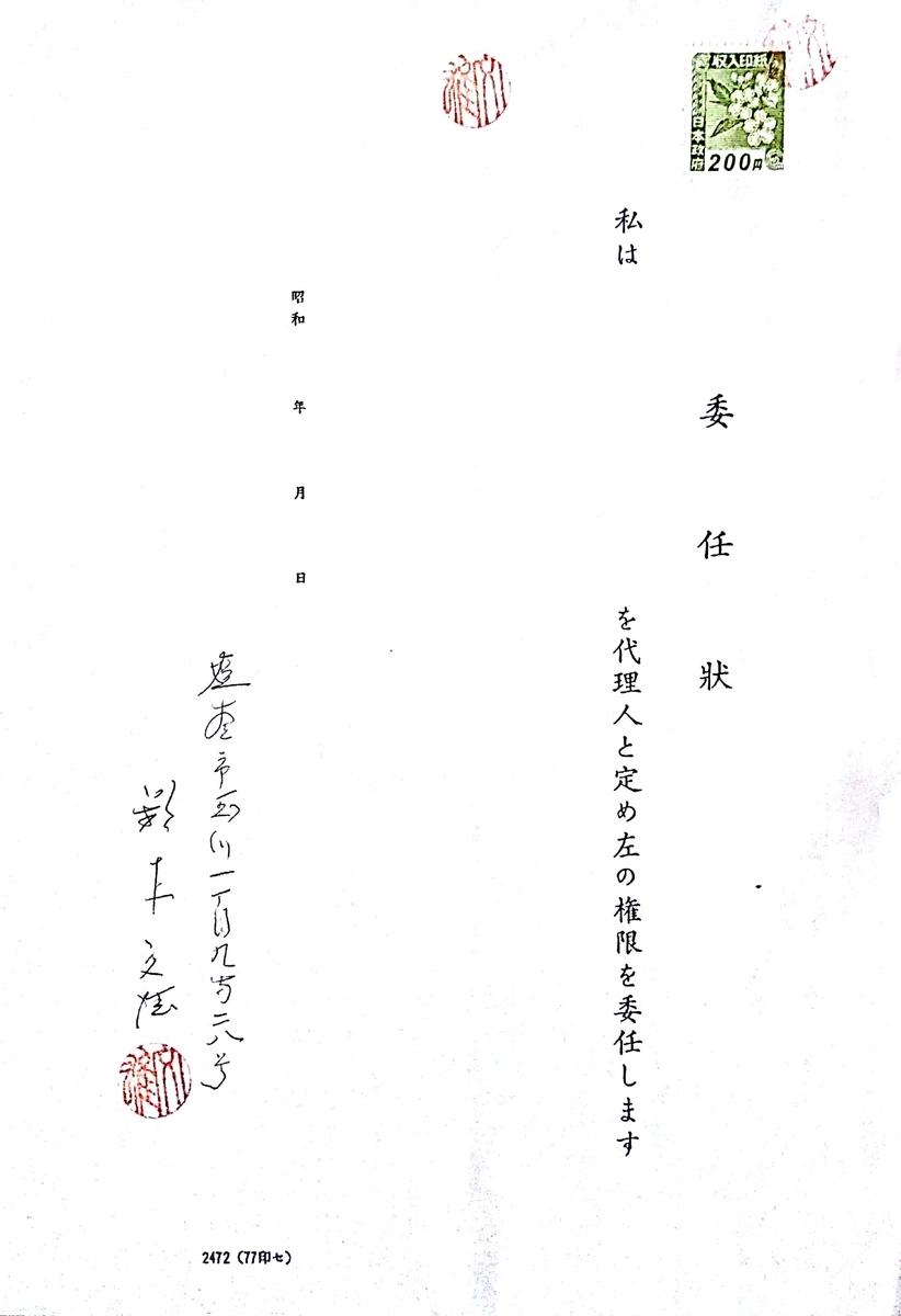 f:id:Tamagawa1928:20191113142415j:plain