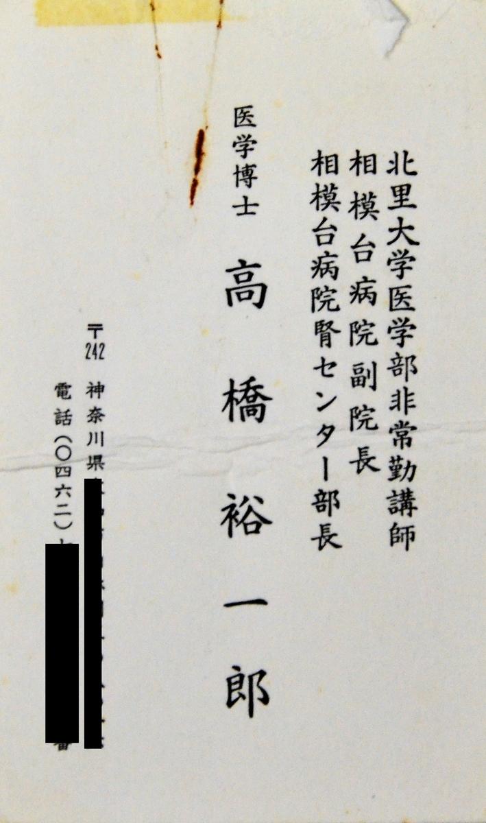 f:id:Tamagawa1928:20191114085927j:plain