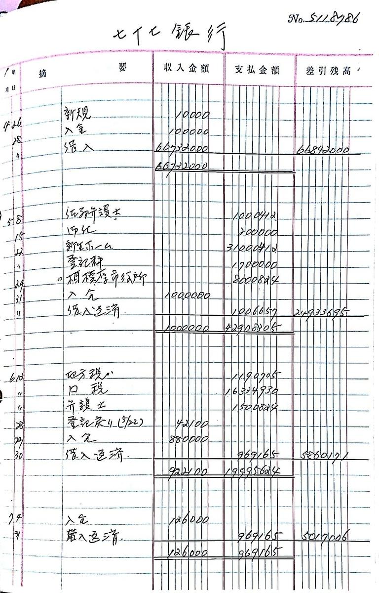f:id:Tamagawa1928:20191114090401j:plain