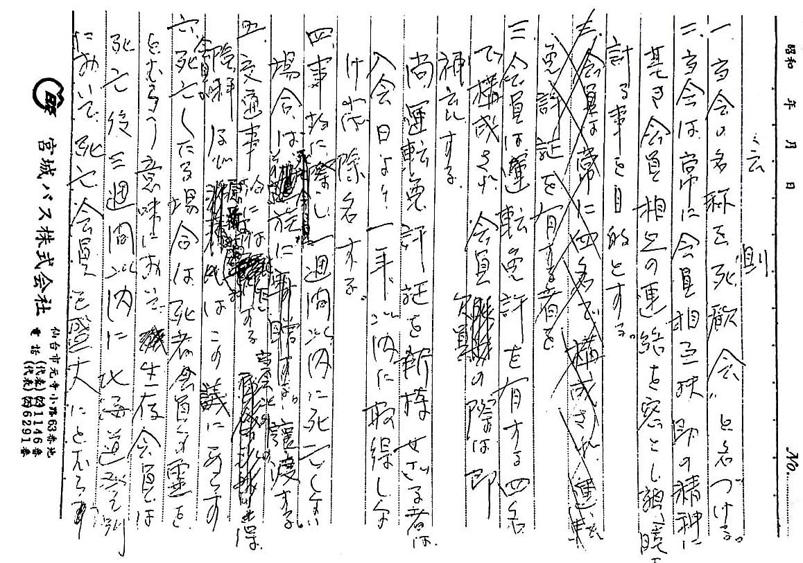 f:id:Tamagawa1928:20191121095029j:plain