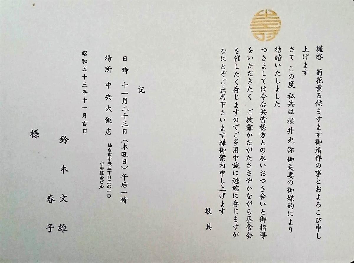 f:id:Tamagawa1928:20191121154913j:plain