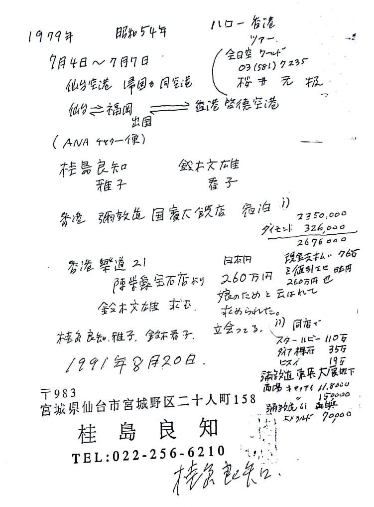 f:id:Tamagawa1928:20191121192045j:plain
